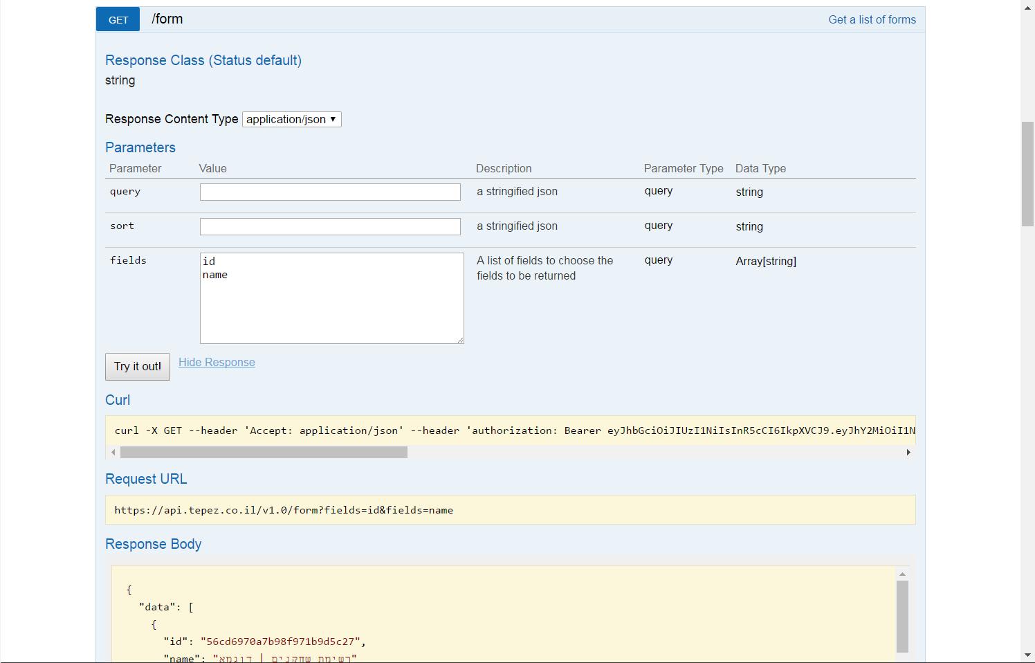שליחת בקשות מאתר תיעוד ה-API